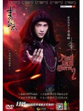 CH817 : จูเซียน กระบี่เทพสังหาร ภาค 2 Zhu XIan Zhi Qing Yun ZhI (ซับไทย) DVD 4 แผ่น