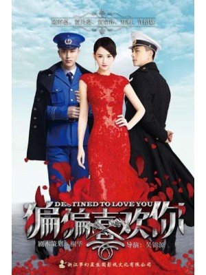 CH818 : ฟ้าสั่งให้รักเธอ Destined to Love You (พากย์ไทย) DVD 7 แผ่น