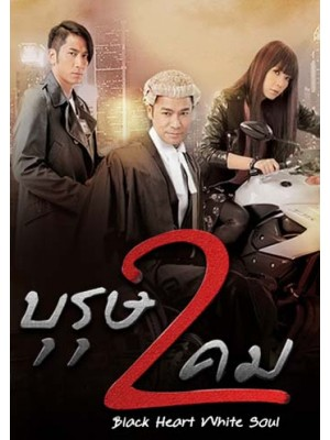CH821 : บุรุษ 2 คม Black Heart White Soul (พากย์ไทย) DVD 6 แผ่น