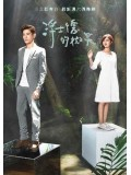 CH825 : Behind Your Smile (ซับไทย) DVD 5 แผ่น