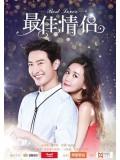 CH827 : Best Lover (ซับไทย) DVD 3 แผ่น
