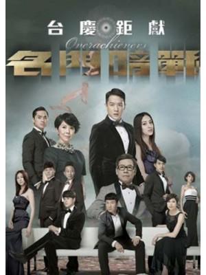 CH830 : Overachievers หักเหลี่ยม อัจฉริยะ (พากย์ไทย) DVD 6 แผ่น