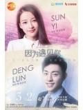 CH831 : Because of Meeting You (ซับไทย) DVD 9 แผ่น
