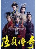 CH833 : ลู่เจิ้นนายกหญิงเหล็กเเดนมังกร Legend of Lu Zhen (พากย์ไทย) DVD 6 แผ่น