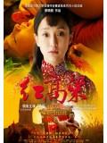 CH834 : ตำนานรักทุ่งสีเพลิง Red Sorghum (พากย์ไทย) DVD 12 แผ่น