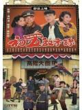 CH835 : เฮงอลวนยอดคนอลเวง The Day of Days (พากย์ไทย) DVD 4 แผ่น