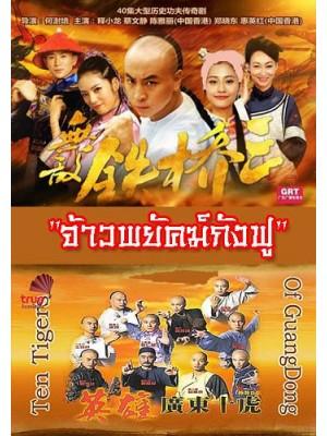 CH836 : จ้าวพยัคฆ์กังฟู Ten Tigers Of Guang Dong (พากย์ไทย) DVD 7 แผ่น