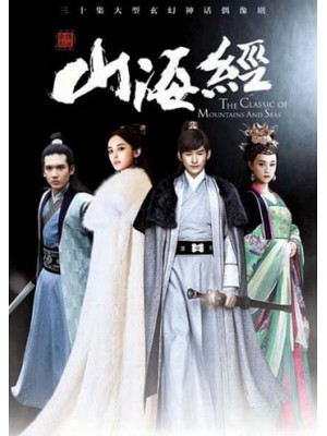 CH837 : The Classic of Mountains and Seas (ซับไทย) DVD 7 แผ่น