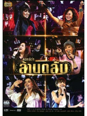 cs445 : คอนเสิร์ต ล้านตลับ DVD 2 แผ่น