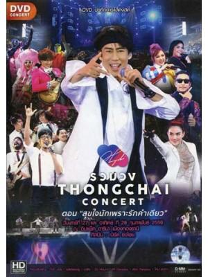 cs446 : คอนเสิร์ต รวมวง THONGCHAI Concert ตอน สุขใจนักเพราะรักคำเดียว DVD 2 แผ่น