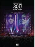cs447 : คอนเสิร์ต อัสนี-วสันต์ 30 ปี สวัสดีครับ DVD 2 แผ่น