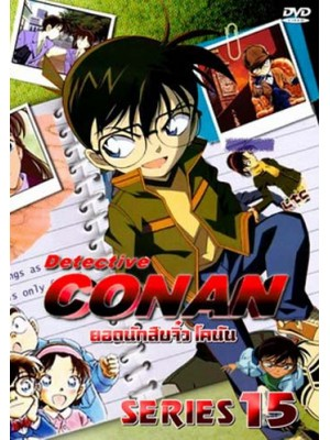 ct1218 : การ์ตูน Conan The Series ปี15 DVD 4 แผ่น