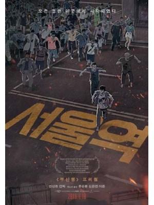 ct1226 : หนังการ์ตูน Seoul Station ก่อนนรกซอมบี้คลั่ง DVD 1 แผ่น