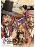 km086 : Detective K: Secret Of The Lost Island ยอดนักสืบ พลิกโชซอน DVD 1 แผ่น