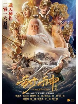 cm0188 : League of Gods สงครามเทพเจ้า DVD 1 แผ่น
