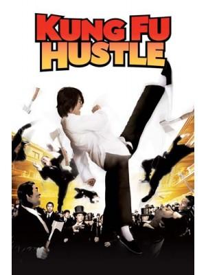 cm0191 : Kung Fu Hustle คนเล็กหมัดเทวดา DVD 1 แผ่น