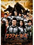 jm074 : Terra formars สงครามฆ่าพันธุ์มฤตยู [ซับไทย] DVD 1 แผ่น