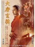 cm0192 : Xuan Zang เสวียนจ้าง บุรุษพุทธานุภาพ DVD 1 แผ่น