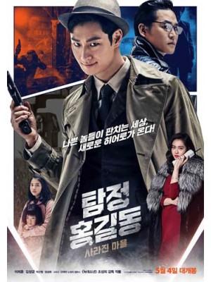 km094 : หนังเกาหลี Phantom Detective นักสืบปีศาจ หมู่บ้านที่สาบสูญ [บรรยายไทย] DVD 1 แผ่น
