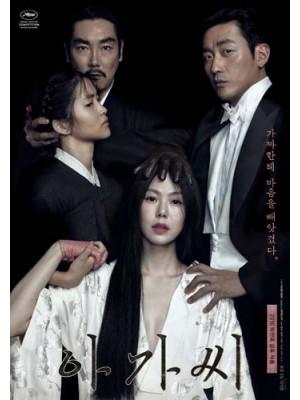 km095 : หนังเกาหลี The Handmaiden ล้วงเล่ห์ลวงรัก DVD 1 แผ่น
