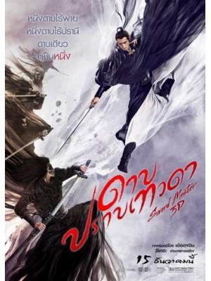 cm0194 : Sword Master ดาบปราบเทวดา DVD 1 แผ่น
