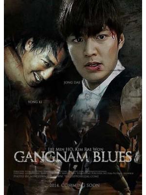 km096 : หนังเกาหลี Gangnam Blues โอปป้า ซ่ายึดเมือง DVD 1 แผ่น