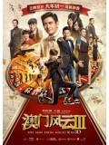 cm0195 : From Vegas to Macau III โคตรเซียนมาเก๊า เขย่าเวกัส 3 DVD 1 แผ่น