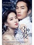 cm0198 : The Third Way Of Love DVD 1 แผ่น