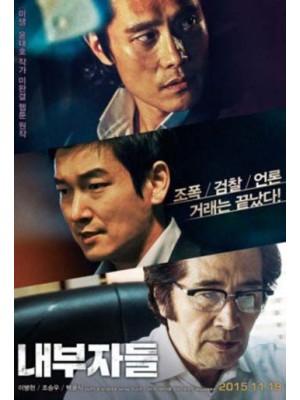 km097 : Inside Men (2016) DVD 1 แผ่น