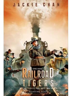cm200 : Railroad Tigers ใหญ่ ปล้น ฟัด DVD 1 แผ่น