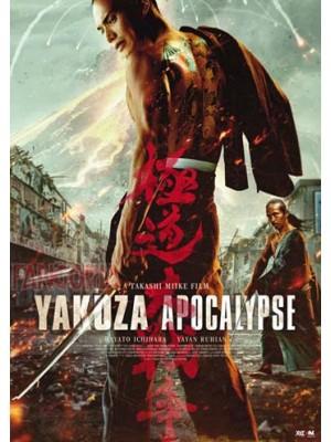 jm076 : Yakuza Apocalypse ยากูซ่า ปะทะ แวมไพร์ DVD 1 แผ่น