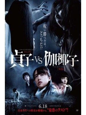 jm077 : Sadako VS Kayako ซาดาโกะ ปะทะ คายาโกะ ดุนรกแตก DVD 1 แผ่น
