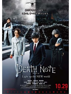 jm078 : Death Note: Light Up The New World สมุดมรณะ DVD 1 แผ่น