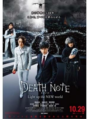 jm078 : Death Note: Light Up The New World สมุดมรณะ DVD 1 แผ่น