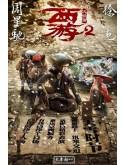 cm206 : Journey To The West: The Demons Strike Back ไซอิ๋ว 2017 คนเล็กอิทธิฤทธิ์ใหญ่ DVD 1 แผ่น