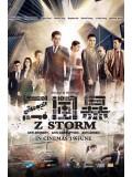 cm208 : Z Storm คนคมโค่นพายุ DVD 1 แผ่น