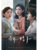 km100 : หนังเกาหลี Love, Lies DVD 1 แผ่น