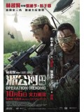 cm209 : Operation Mekong เชือด เดือด ระอุ DVD 1 แผ่น