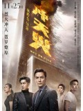 cm210 :  Sky on Fire ทะลุจุดเดือด DVD 1 แผ่น