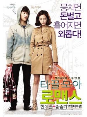 km103 : หนังเกาหลี Penny Pinchers หนุ่มหน้าใสกับยัยสาวจอมงก [ซับไทย] DVD 1 แผ่น