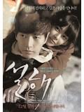 km104 : หนังเกาหลี Snow Is On The Sea [ซับไทย] DVD 1 แผ่น