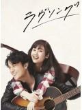jp0814 : ซีรีย์ญี่ปุ่น Love Song (2016) [พากษ์ไทย] 3 แผ่น