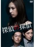 jp0815 : ซีรีย์ญี่ปุ่น Detective versus Detectives [พากษ์ไทย] 3 แผ่น