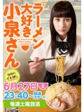 jp0816 : ซีรีย์ญี่ปุ่น Ramen Loving Girl สาวนักรักราเมง [พากษ์ไทย] 1 แผ่น