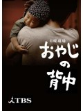 jp0818 : ซีรีย์ญี่ปุ่น Back of Father อุ่นไอรักจากใจพ่อ [พากษ์ไทย] 2 แผ่น