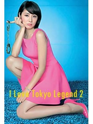 jp0819 : ซีรีย์ญี่ปุ่น I Love Tokyo Legend 2 / นักสืบหน้าใส ขอไขคดี ปี 2 [พากษ์ไทย] 2 แผ่น