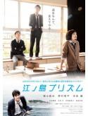 jp0820 : ซีรีย์ญี่ปุ่น Koinaka Best Friends In Love โคอินากะ สัมพันธ์รักสองเรา [พากษ์ไทย] 2 แผ่น