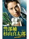 jp0821 : ซีรีย์ญี่ปุ่น Daddy Detective ยอดคุณพ่อมือปราบ [พากษ์ไทย] 3 แผ่น