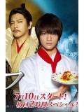 jp0823 : ซีรีย์ญี่ปุ่น The Knife And The Sword 2 ยอดเชฟเหนือซามูไร ปี 2 [พากษ์ไทย] 2 แผ่น