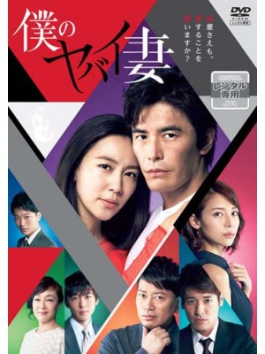 jp0824 : ซีรีย์ญี่ปุ่น My Dangerous Wife ปริศนารัก..ซ่อนเร้น [พากษ์ไทย] 3 แผ่น